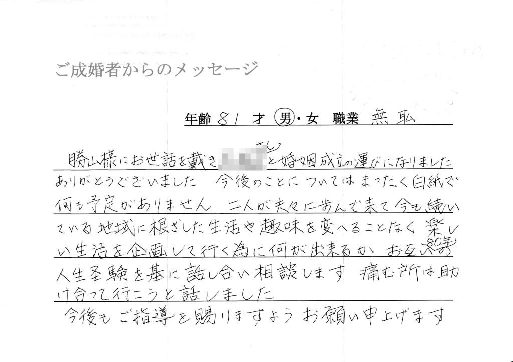 澤田さんmessage