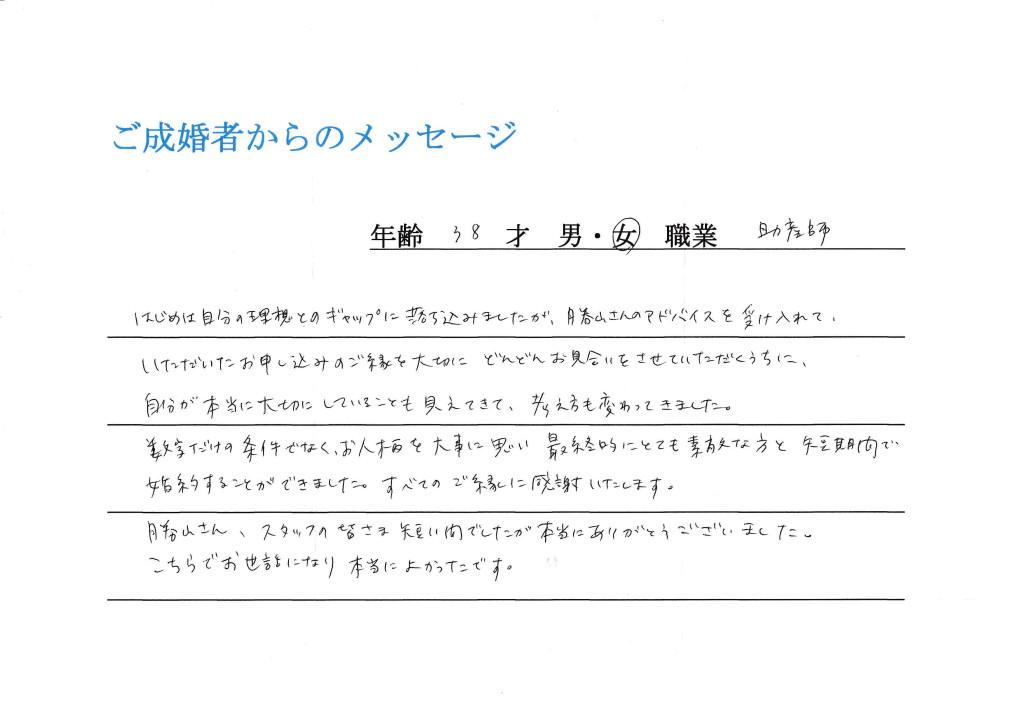 菅野さんmessage