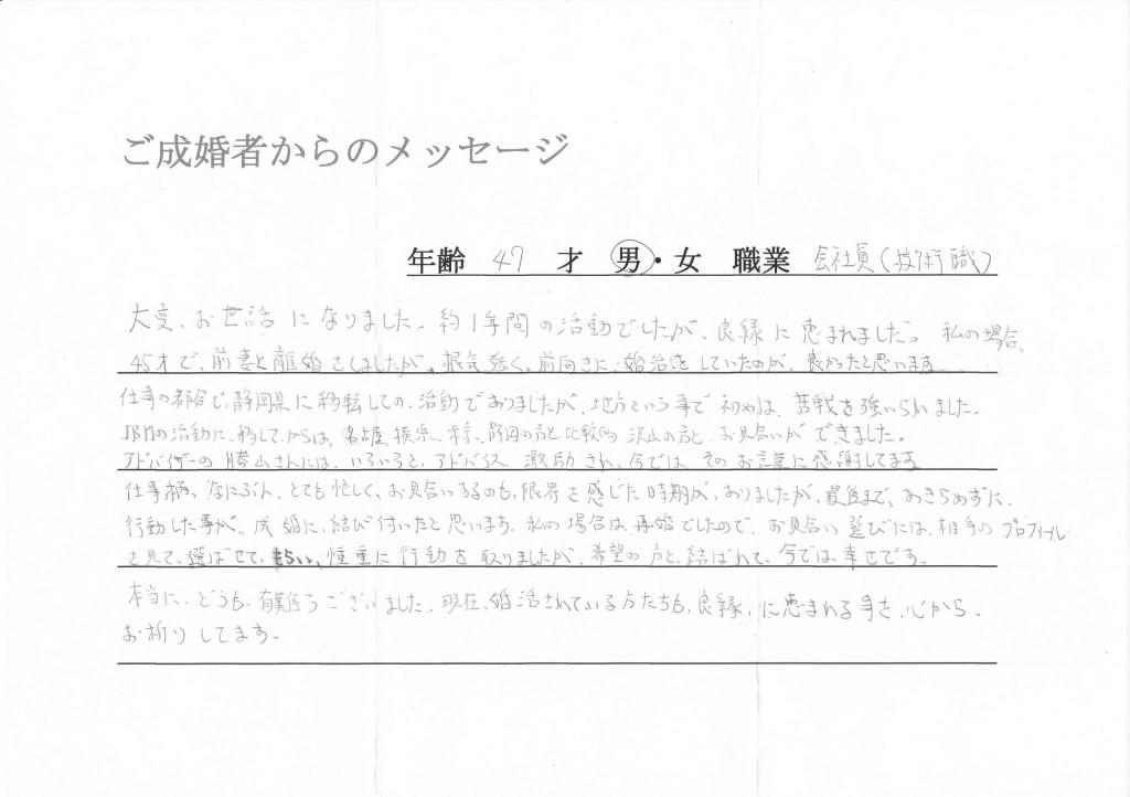 黒沢さんmessage